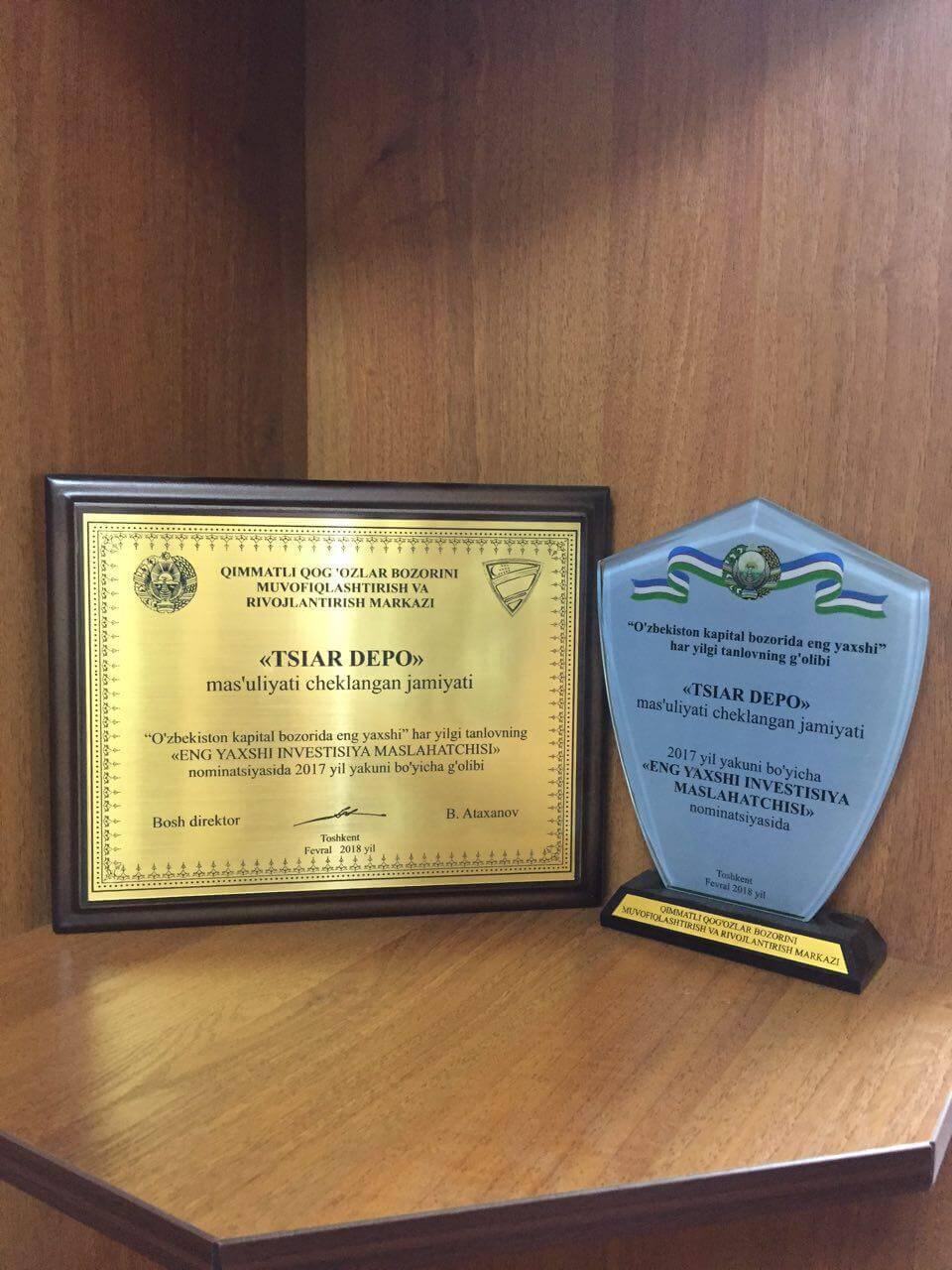 TSIAR-DEPO - «Лучший инвестиционный консультант 2017»