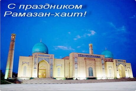 Рамазан хайит
