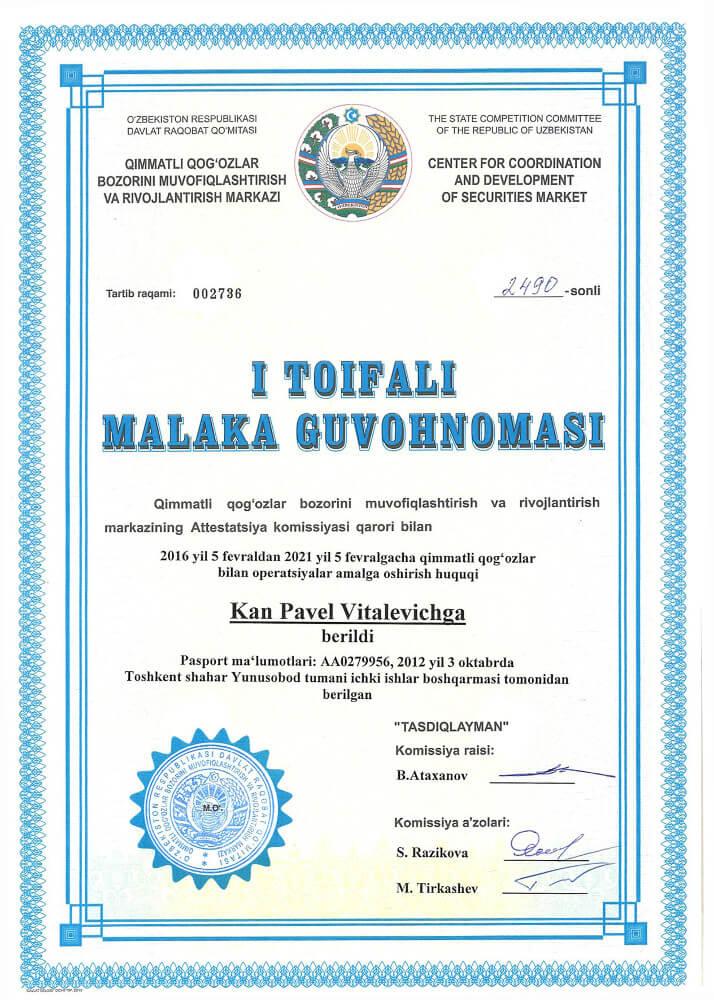 Кан Павел Витальевич